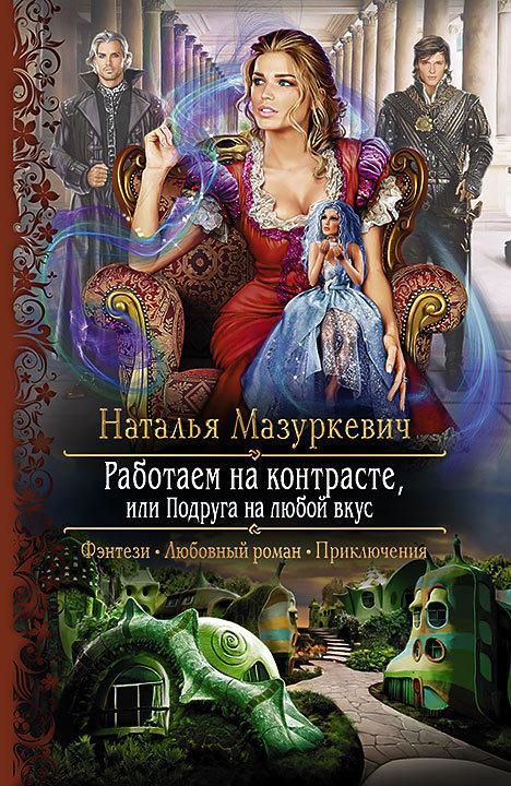 юмор фентези роман читать уничтожившая монархию