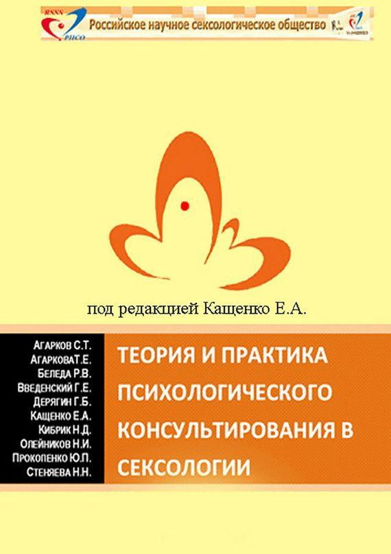 Стимулирование сексуального влечения кащенко купить