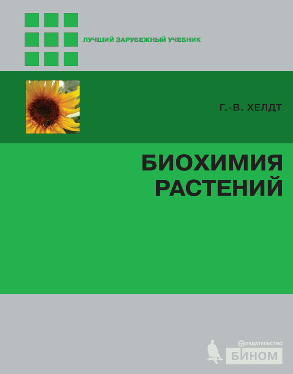альбертс молекулярная биология клетки скачать pdf 2013