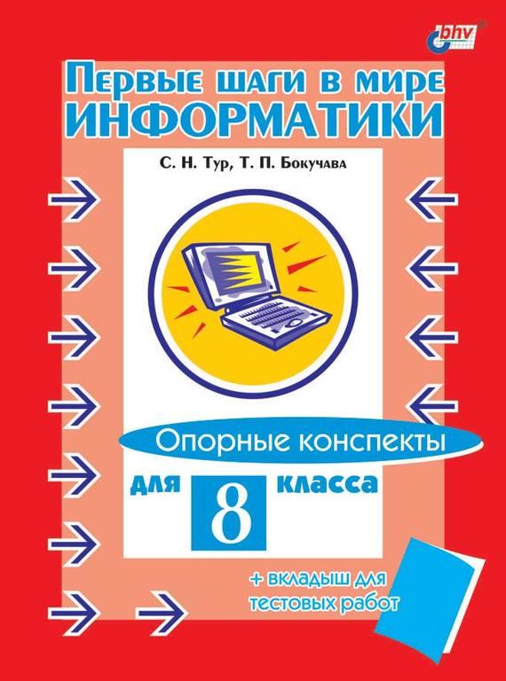 Информатика 4 класс урок 11 все бокучава домашняя работа