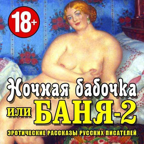 Баня рассказ порно читать онлайн 11407 фотография