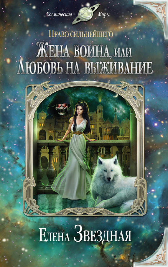 Поклонская Наталья право сильнейшего читать полную версию Групповой