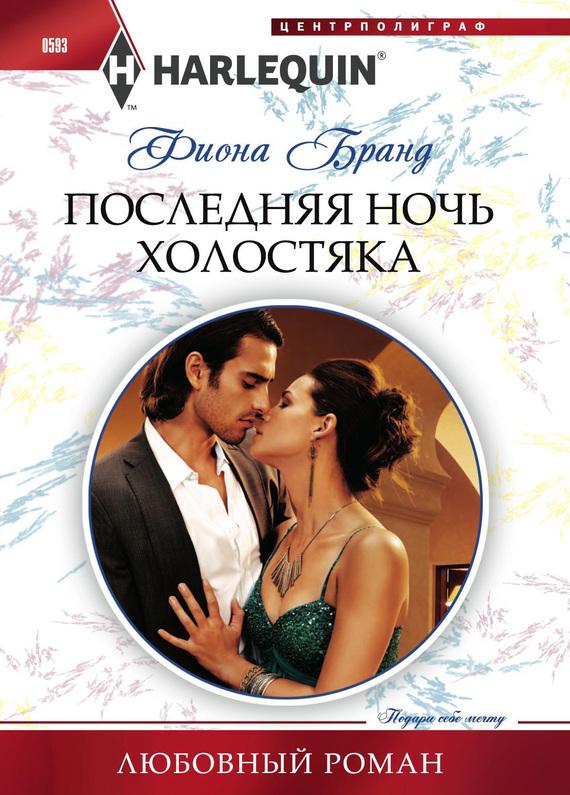 читать любовные романы одним текстом мамаши