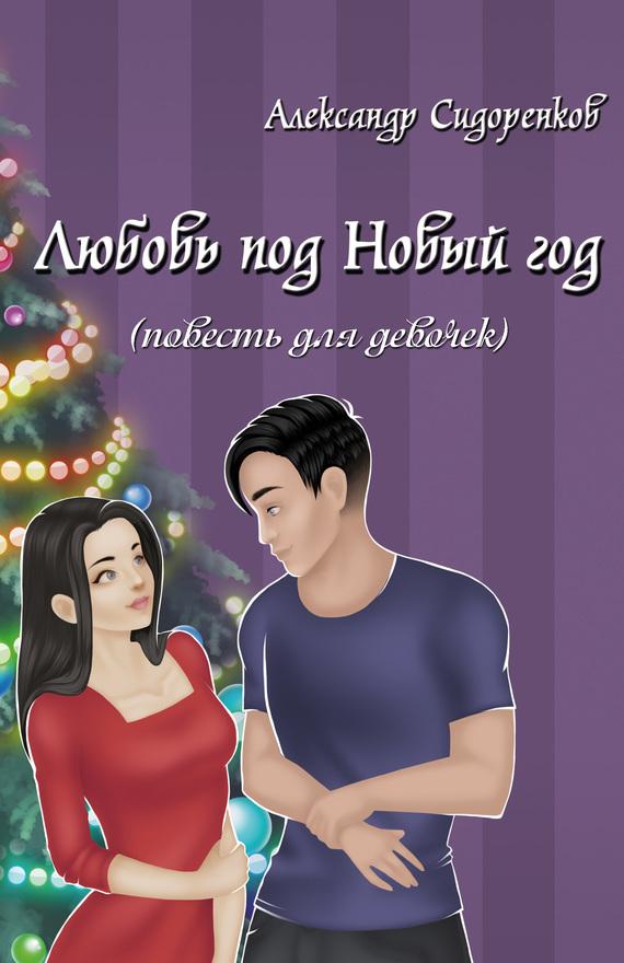 Книга поцелуй под новый год