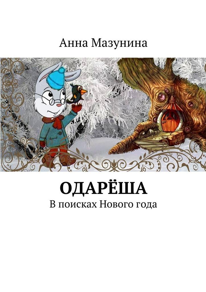 В поисках нового года книга