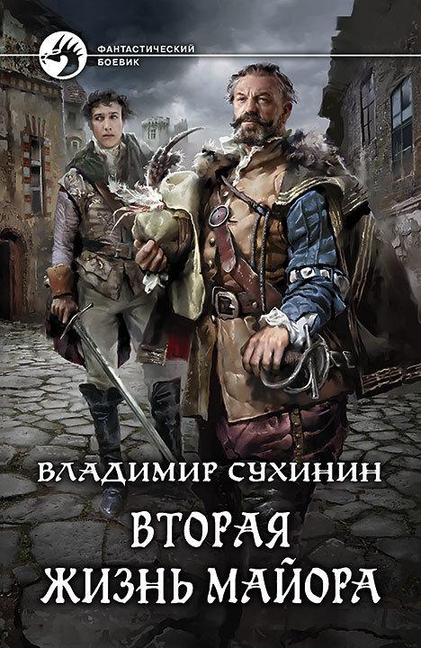 Владимир сухинин вторая жизнь майора