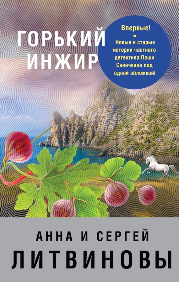 Книга инжир