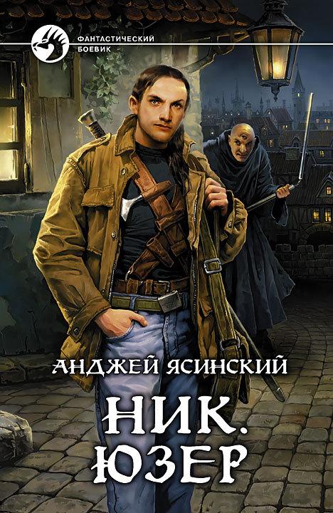 книги анджей ясинский серия ник Боровое, Федора Тютчева