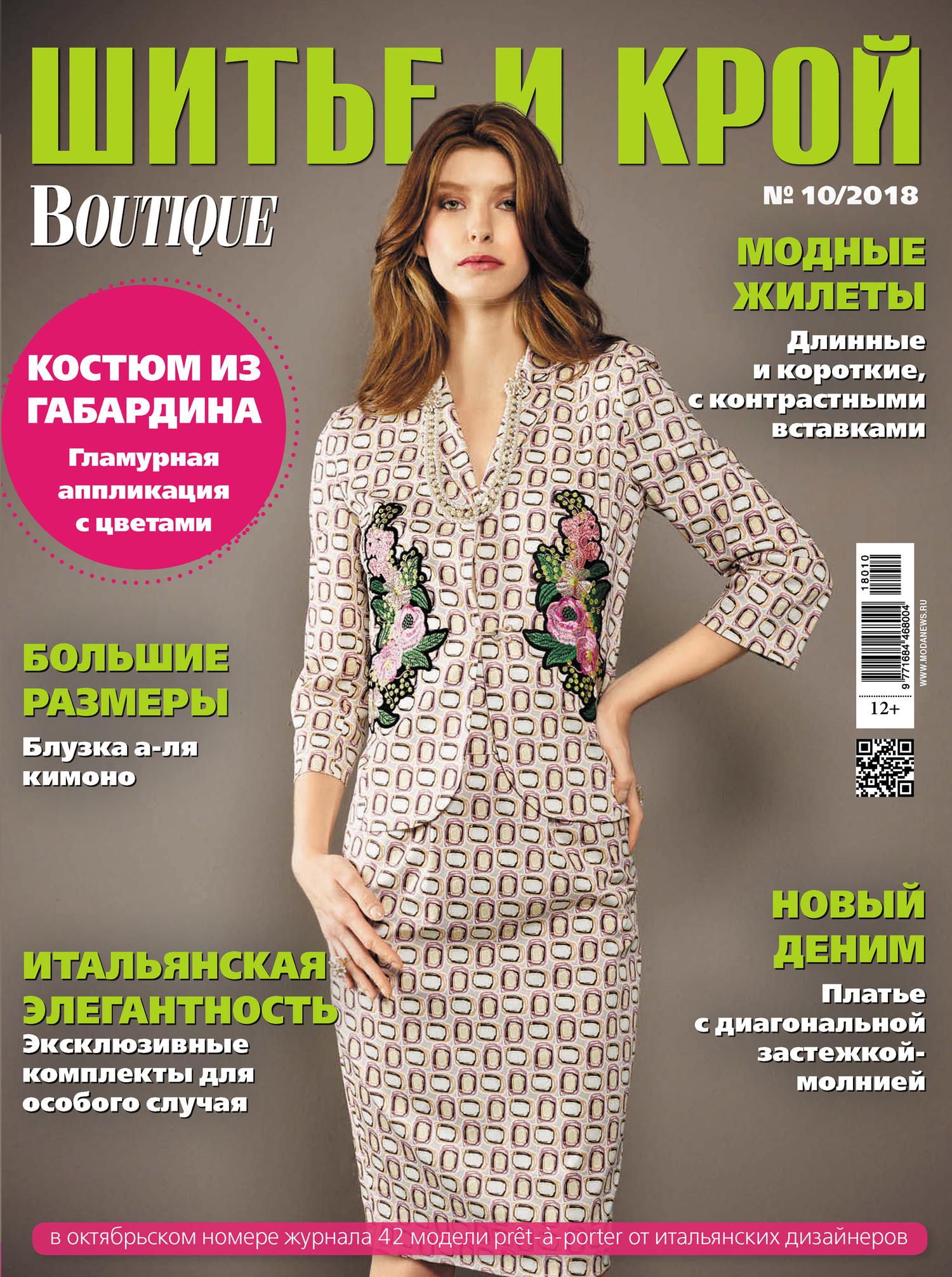 журналы по шитью с выкройками скачать бесплатно