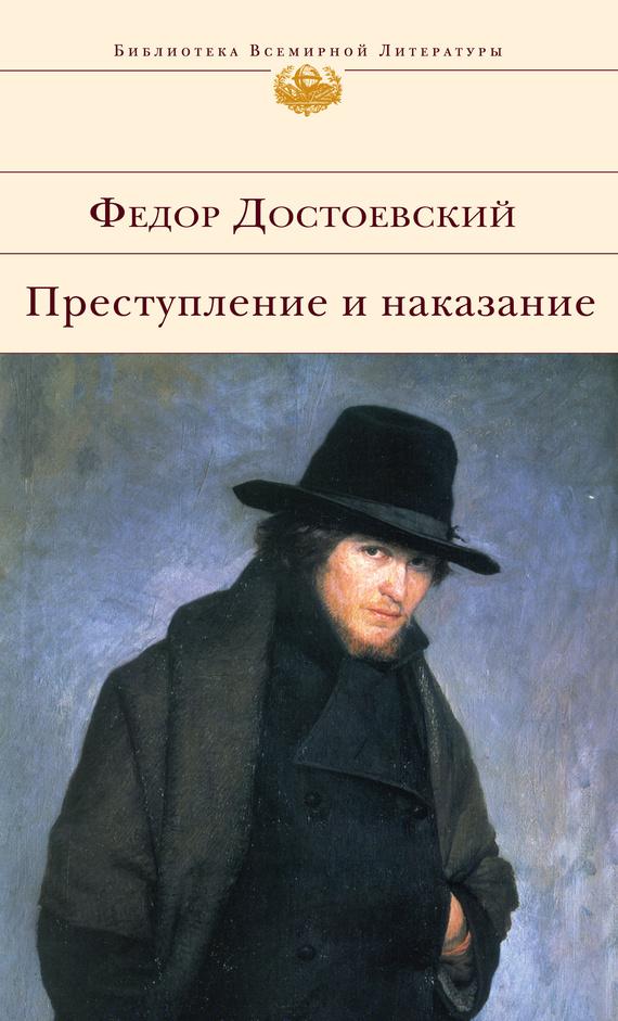 Скачать достоевский преступление и наказание pdf.