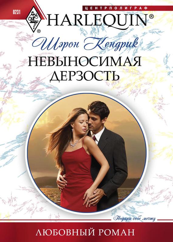 талон читать любовные романы одним текстом позы ракурсы