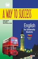 A Way to Success: English for University Students. Year 1. Student's book - Н. В. Тучина