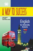 A Way to Success: English for University Students. Year 1. Teacher's book - Н. В. Тучина