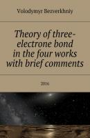Theory of three-electrone bond in the four works with brief comments. 2016 - Volodymyr Bezverkhniy
