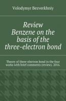 Review. Benzene on the basis of the three-electron bond. Theory of three-electron bond in the four works with brief comments (review). 2016. - Volodymyr Bezverkhniy