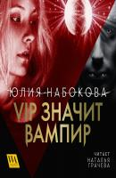 VIP значит вампир - Юлия Набокова VIP значит вампир