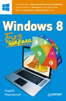 Windows 8. Без напряга - Андрей Жвалевский Без напряга