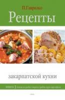 Рецепты закарпатской кухни