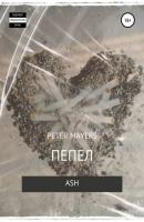 Пепел - Peter Mayers