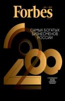 Forbes 05-2021 - Редакция журнала Forbes Редакция журнала Forbes