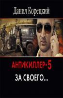 АНТИКИЛЛЕР 5 FB2 СКАЧАТЬ БЕСПЛАТНО