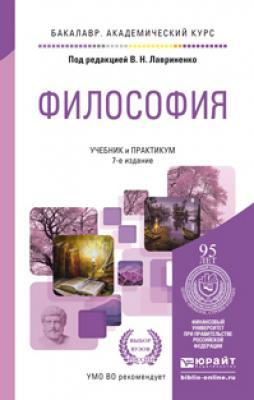 Философия в 2 т. Том 1 история философии лавриненко в. Н. Отв.