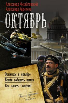 михайловский непобедимая и легендарная солдата членов