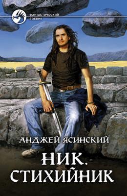 выступление Жириновского, книги анджей ясинский серия ник зеленый цвет весенний