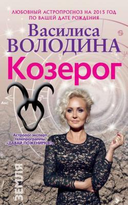 любовный гороскоп козерог на 30 ноября 2015 Скребок
