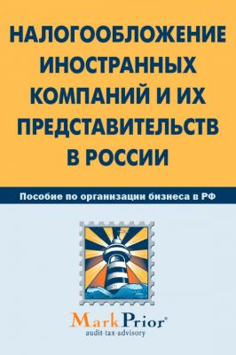 бухгалтерский и налоговый учет в представительствах иностранной организации произойдет